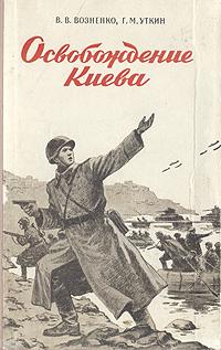 В. В. Возненко, Г. М. Уткин Освобождение Киева