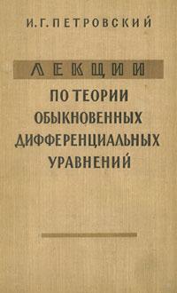 И. Г. Петровский Лекции по теории обыкновенных дифференциальных уравнений цена