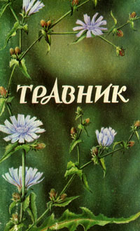 В. В. Решетняк И. В. Цигура Травник