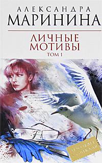 Александра Маринина Личные мотивы. В 2-х томах. Том 1