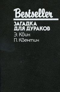 Э. Квин, П. Квентин Загадка для дураков а де тэб загадка руки