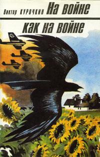 Виктор Курочкин На войне как на войне