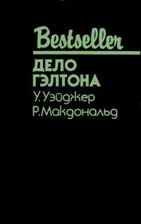 У. Уэйджер, Р. Макдональд Дело Гэлтона у уэйджер р макдональд дело гэлтона