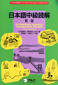 Intermediate Japanese Reading Skill Builder: The new Edition