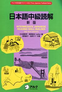 Intermediate Japanese Reading Skill Builder: The new Edition цена