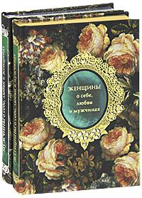Игорь Александров Женщины о себе, любви и мужчинах. Мужчины о себе, любви и женщинах (подарочный комплект из 2 книг)