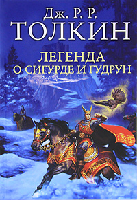 Дж. Р. Р. Толкин Легенда о Сигурде и Гудрун