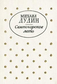 Михаил Дудин Святогорское лето