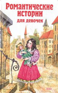 Лидия Чарская,Фрэнсис Элиза Ходгстон Бернетт Романтические истории для девочек цена и фото