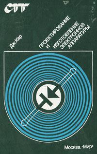 Дж. Кар Проектирование и изготовление электронной аппаратуры