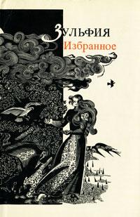 Зульфия Зульфия. Избранное хади такташ избранное стихотворения поэмы