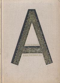 Альманах библиофила. Выпуск 1