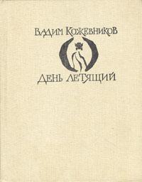 Вадим Кожевников День летящий