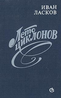 Иван Ласков Лето циклонов цветы якутии
