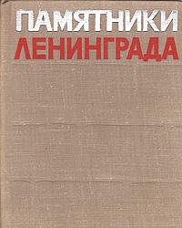 Б. Н. Калинин, П. П. Юревич Памятники Ленинграда говорящие памятники