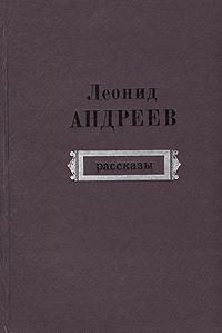 цена на Леонид Андреев Леонид Андреев. Рассказы