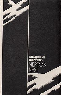 Фото - Владимир Портнов Чертов круг чертов angel