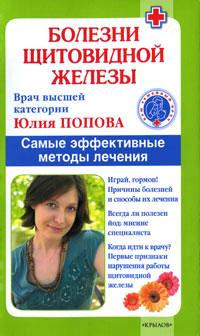 Юлия Попова Болезни щитовидной железы. Самые эффективные методы лечения