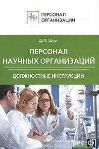 Д. Л. Щур Персонал научных организаций. Должностные инструкции монетова л должностные инструкции с учетом требований