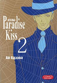 Ай Ядзава Атeлье Paradise Kiss. Том 2 ай ядзава атeлье paradise kiss т 1