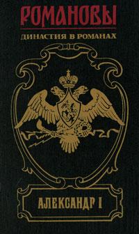 Дмитрий Мережковский,Дмитрий Дмитриев,А. Виноградов Александр I