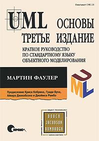 Мартин Фаулер UML. Основы. Краткое руководство по стандартному языку объектного моделирования монитор uml 323 90