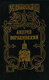 Г. Блок, Г. Северцев-Полилов, А. Кузьмин Андрей Боголюбский г блок московляне