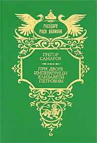 Грегор Самаров При дворе императрицы Елизаветы Петровны грегор самаров трансвааль