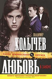 Владимир Колычев Любовь в законе