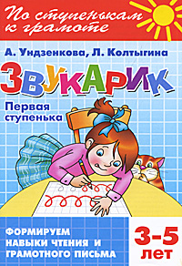 А. Ундзенкова, Л. Колтыгина Звукарик. Первая ступенька. 3-5 лет