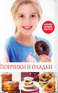 Кристина Кулагина Пончики и оладьи