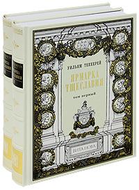 Уильям Теккерей Ярмарка тщеславия. В 2 томах (подарочное издание)