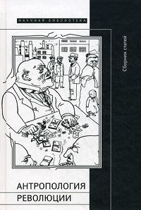 Антропология революции В эту книгу вошли статьи, написанные...