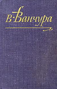 В. Ванчура Пекарь Ян Маргоул. Маркета Лазарова. Конец старых времен