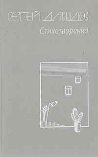 Сергей Давыдов Сергей Давыдов. Стихотворения сергей давыдов один из рода