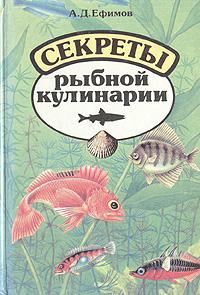 А. Д. Ефимов Секреты рыбной кулинарии
