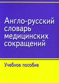 Англо-русский словарь медицинских сокращений