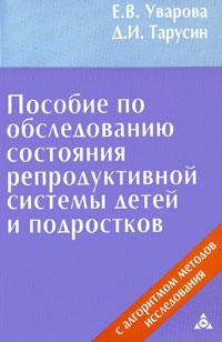 Е. В. Уварова, Д. И. Тарусин Пособие по обследованию состояния репродуктивной системы детей и подростков