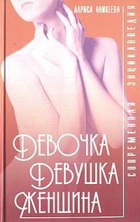 Лариса Аникеева Девочка, девушка, женщина. Современная энциклопедия