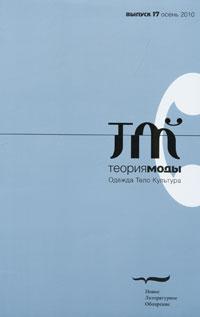 Теория моды, № 17, 2010
