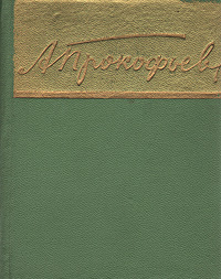 Александр Прокофьев Александр Прокофьев. Стихотворения и поэмы цена и фото
