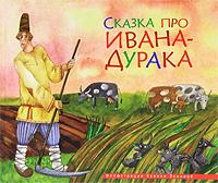 Сказка про Ивана-дурака осетров евгений иванович сказ о дураке иване и его книгах