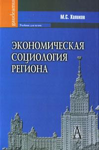 все цены на М. С. Халиков Экономическая социология региона онлайн