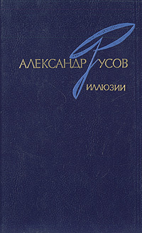 Александр Русов Иллюзии