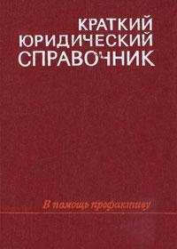 Краткий юридический справочник. В промощь профактиву
