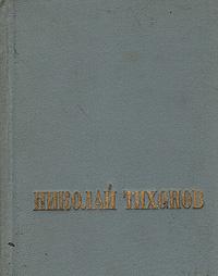 Николай Тихонов Николай Тихонов. Стихотворения и поэмы