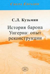 С. Л. Кузьмин История барона Унгерна. Опыт реконструкции