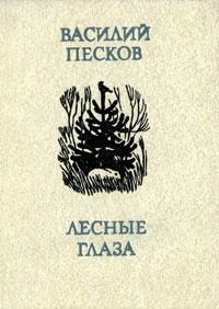 Василий Песков Лесные глаза