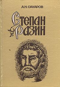 А. Н. Сахаров Степан Разин (Хроника XVII века)