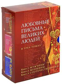 Любовные письма великих людей (комплект из 3 книг) дойль у любовные письма великих людей 3тт